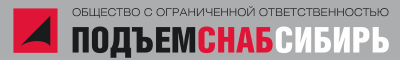 ООО «ПодъемСнабСибирь»